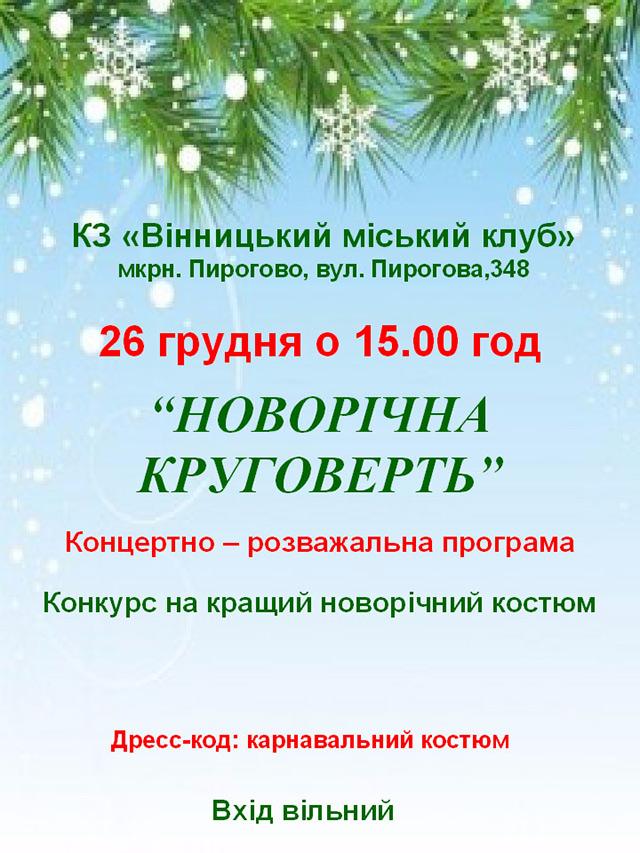 У суботу вінничан запрошують на «Новорічну круговерть»