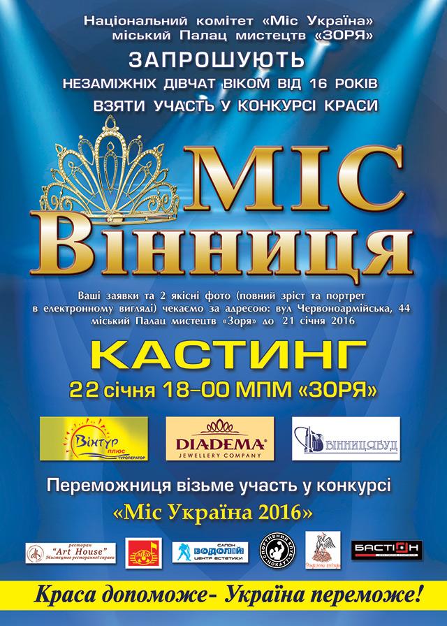 22 січня відбудеться кастинг для конкурсу краси