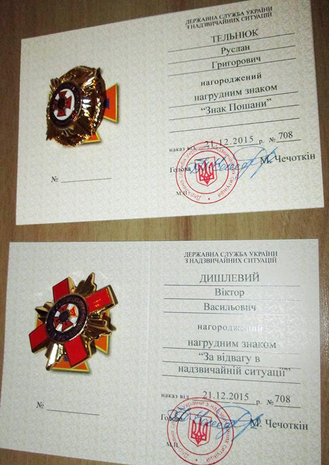 Трьох вінницьких рятувальників нагородили відзнаками Державної служби надзвичайних ситуацій