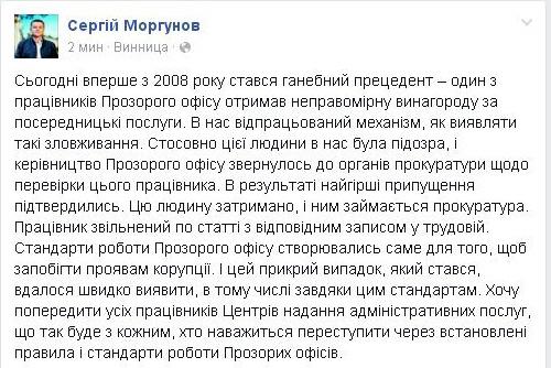 Сергій Моргунов повідомив про затримання і звільнення працівника за порушення стандартів Прозорого офісу