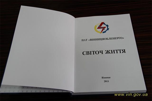 У Вінниці з'явилася книга про історію енергетики