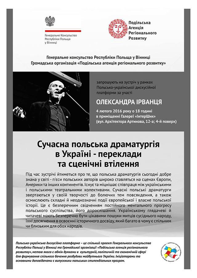 Олександр Ірванець у Вінниці обговорюватиме сучасну польську драматургію