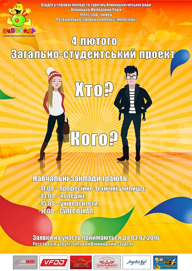 У четвер відбудеться молодіжне змагання «Хто? Кого?»