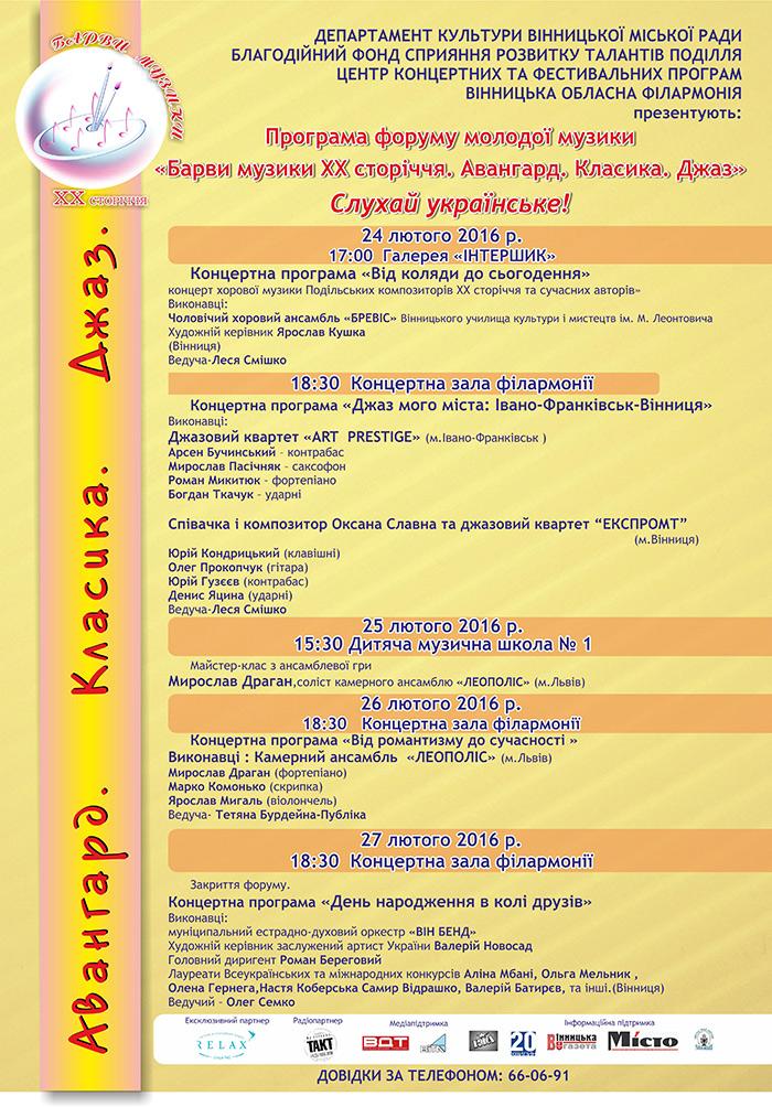 Форум «Барви музики ХХ сторіччя» в цьому році проходитиме під гаслом «Слухай українське!»
