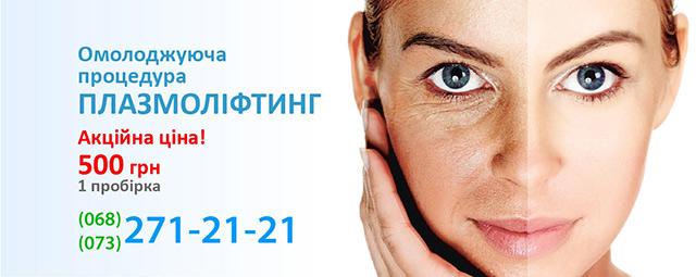 Акція на процедуру плазмоліфтингу: 1 пробірка - 500 грн!