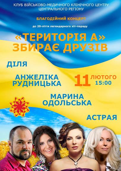 Для бійців, які лікуються у Вінницькому госпіталі, влаштують благодійний концерт