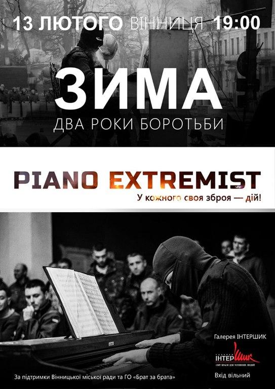 У Вінниці знову гратиме Piano Extremist