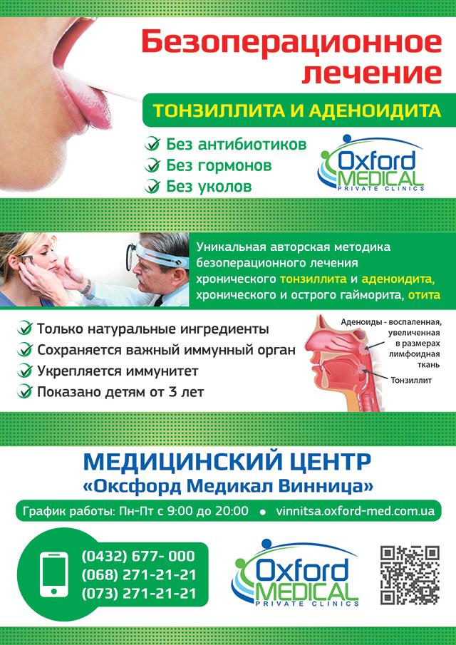 Безопераційне лікування тонзиліту і аденоїдиту