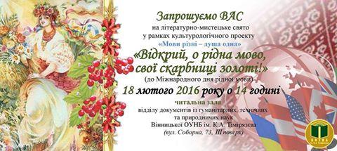 У Тімірязівці відзначать Міжнародний день рідної мови літературно-мистецьким святом