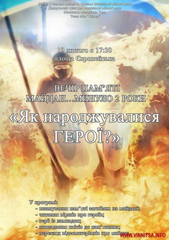 У п'ятницю вінничани вшановуватимуть Героїв Небесної сотні