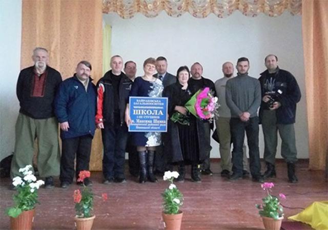 В Немирівському районі школу, в якій навчався Герой Небесної сотні Максим Шимко, перейменували в його честь