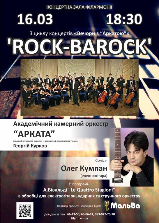 Електрогітара + камерний оркестр «Арката»: у філармонії звучатиме «Rock-barock»