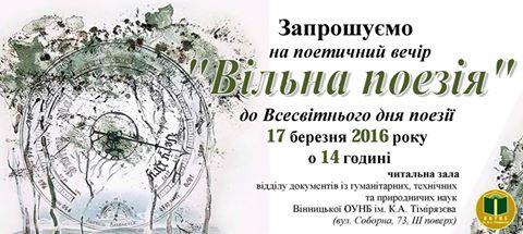 Всесвітній день поезії було встановлено делегатами 30-ї сесії Генеральної конференції ЮНЕСКО 1999 року. Вперше він пройшов 21 березня 2000 року в Парижі (Франція), де знаходиться штаб-квартира ЮНЕСКО. В Україні відзначається з 2004 року. Свято покликане сприяти розвитку поезії, поверненню до традиції поетичних читань, відновленню діалогу між поезією та іншими видами мистецтва (театром, хореографією, музикою, живописом), а також заохоченню видавничої справи та створенню на сторінках засобів масової інформації позитивного образу поезії як справді сучасного мистецтва, відкритого для людей. Традиційно у багатьох країнах світу з нагоди Всесвітнього дня поезії проходять літературні вечори, поетичні конкурси, фестивалі, презентації нових книг, вручаються літературні премії тощо. Зараз у місті Вінниці та області підтримується творча ініціатива місцевих та регіональних письменників, надається всебічне сприяння створенню літературно-поетичних клубів, а також фінансова підтримка у проведенні різноманітних тематичних конкурсів, вікторин, літературних вечорів тощо.