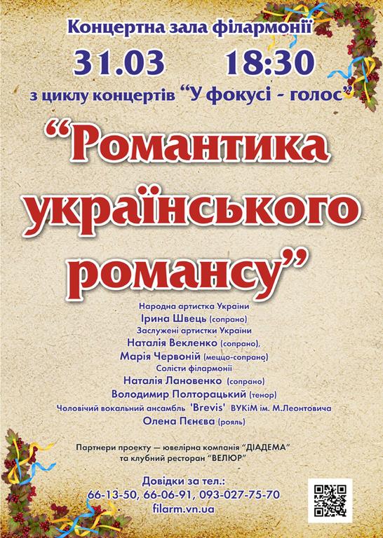 Вінничан запрошують послухати романтику українського романсу