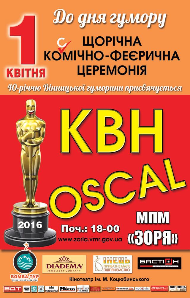 У п'ятницю у Вінниці відбудеться гумористичне шоу «КВН Оскал»