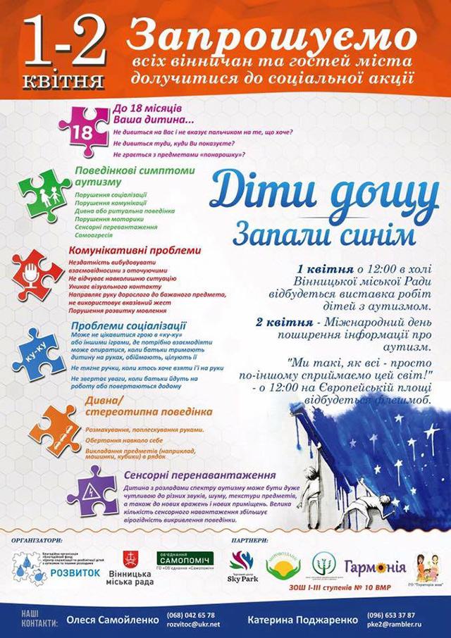 1-2 квітня у Вінниці проходитиме акція  в підтримку дітей з аутизмом «Діти дощу. Запали синім»