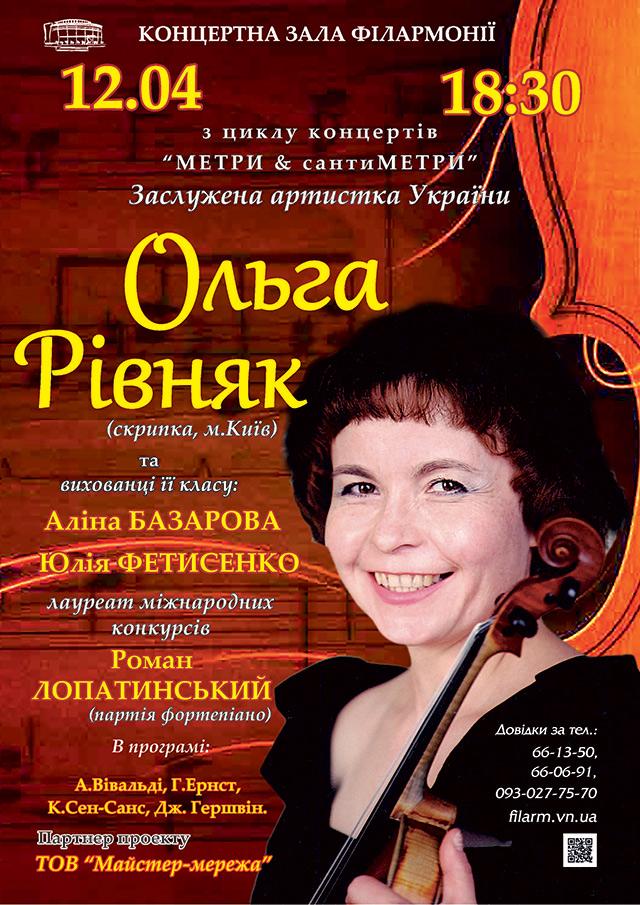 Скрипалька з Києва та її учні дадуть концерт у вінницькій філармонії