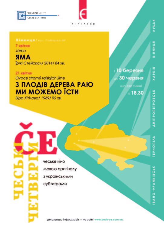 Завтра вінничан запрошують на ЧЕський ЧЕтвер у книгарню «Є»: показ фільму «Яма»