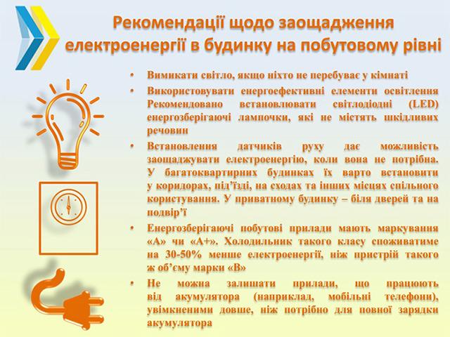 Як вінничанам заощадити на електроенергії