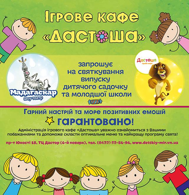 Дитяче кафе «Дастоша» запрошує на святкування випуску!