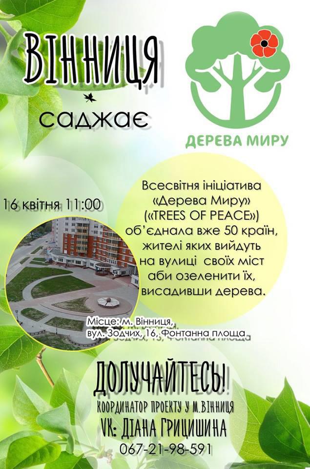 16 квітня у Вінниці відбудеться акція «Дерева миру»