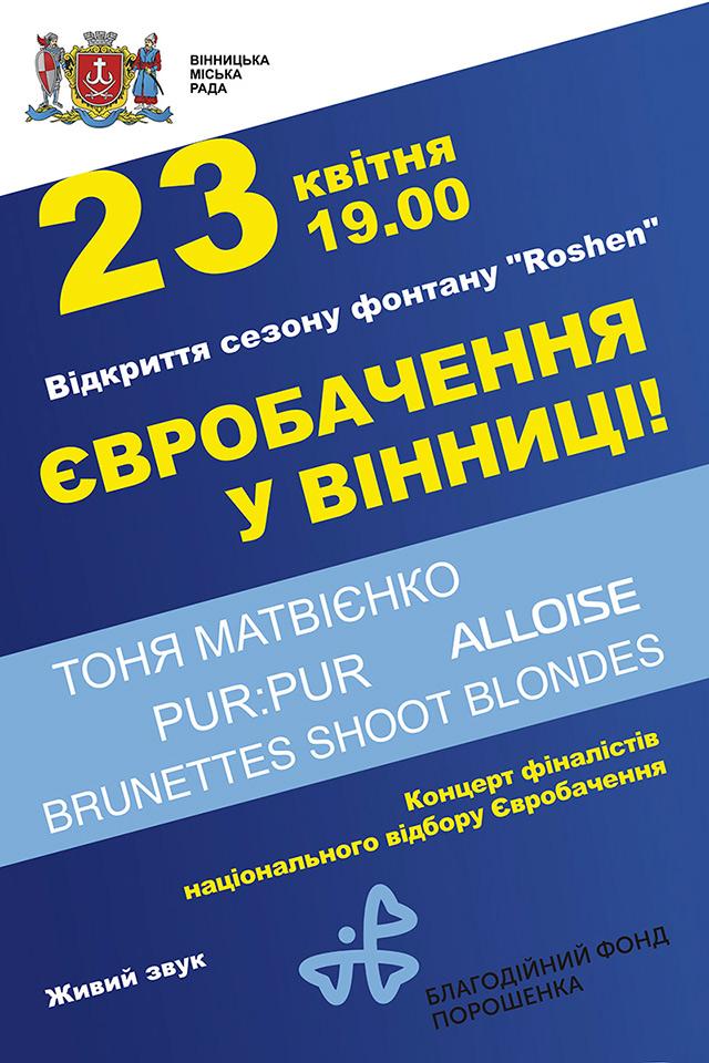 """23 квітня на відкритті фонтану """"Рошен"""" співатимуть фіналісти національного відбору Євробачення"""
