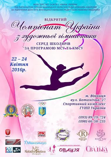 Наступного тижня у Вінниці проходитиме чемпіонат України з художньої гімнастики