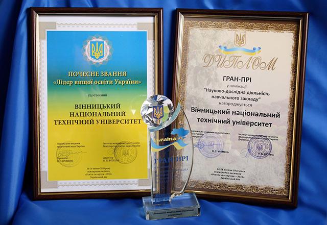 Вінницький національний технічний університет - лідер вищої освіти України