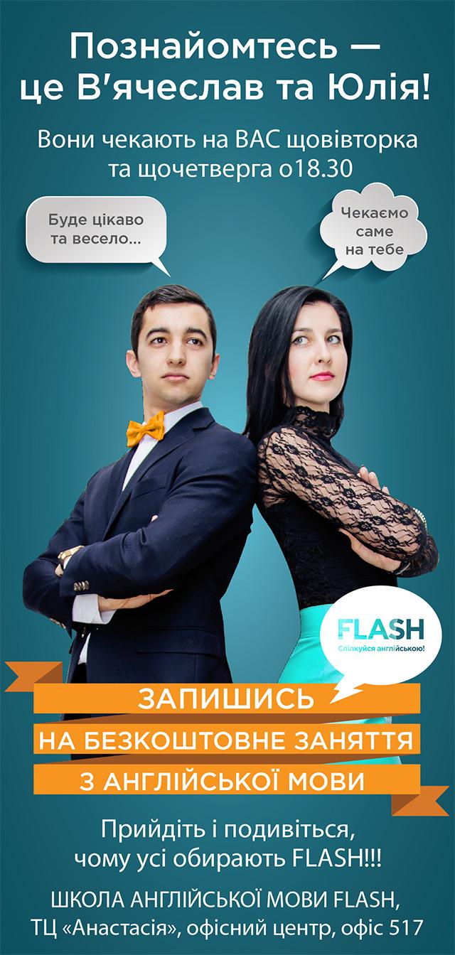 �������� ����� � Flash!