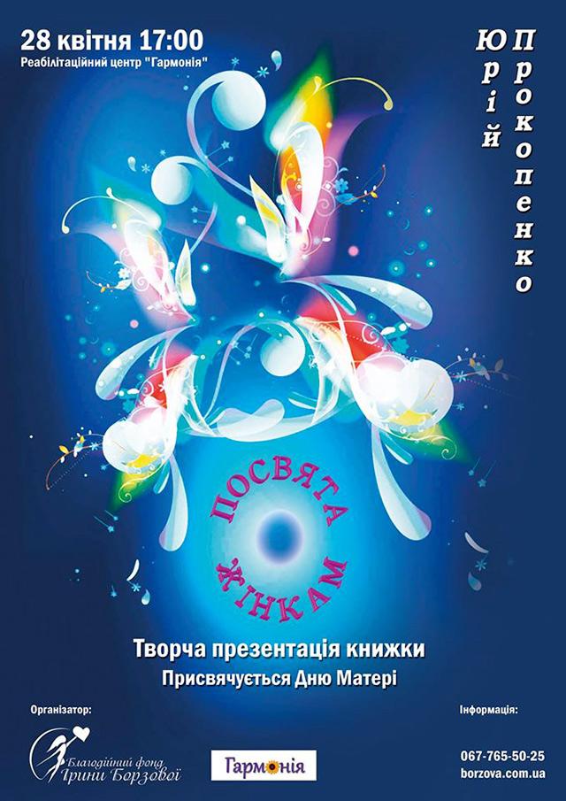Завтра вінницький поет Юрій Прокопенко презентує збірку «Посвята жінкам» до Дня Матері