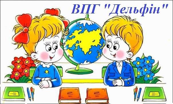 """Дитячий садок приватної гімназії """"Дельфін"""" запрошує діток навчатися і готуватися до школи"""