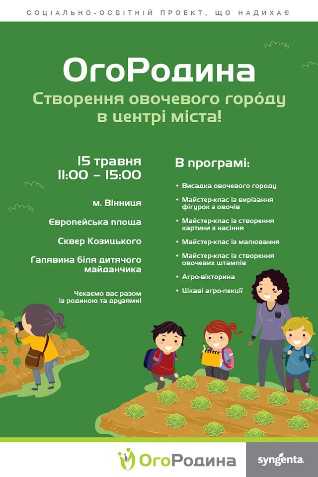 У неділю вінничан запрошують на відкриття проекту «ОгоРодина»