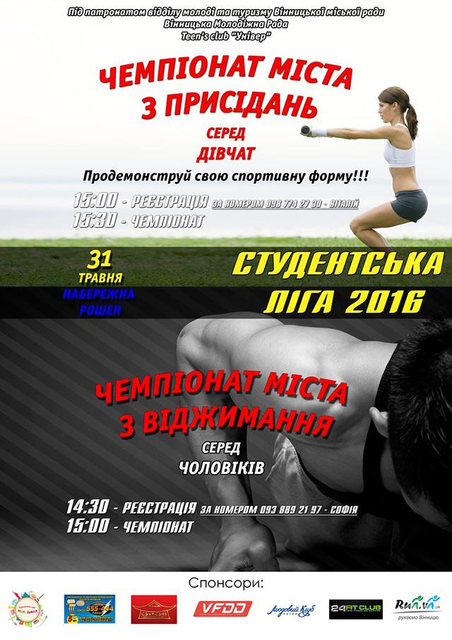 31 травня у Вінниці відбудуться два чемпіонати міста: з присідання для дівчат та з віджимання для юнаків