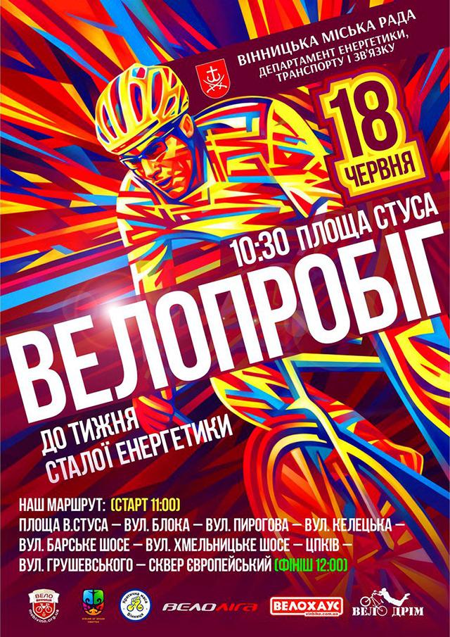 18 червня вінничан запрошують взяти участь у велопробігу