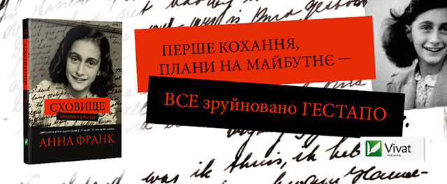 Світовий бестселер українською: «Сховище. Щоденник у листах» Анни Франк