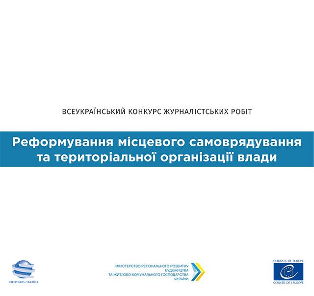 Представників вінницьких мас-медіа запрошують до участі у Всеукраїнському конкурсі