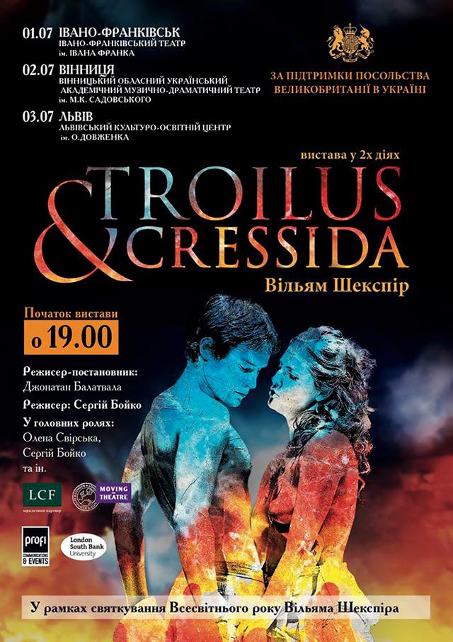 На сцені театру у суботу покажуть трагедією Шекспіра «Троїл і Крессіда»