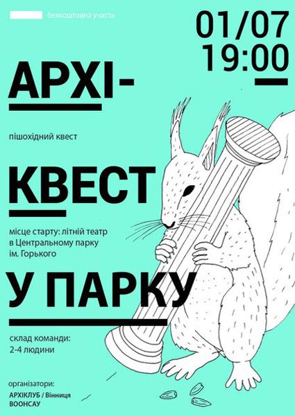 Вінничан запрошують взяти участь у пішохідному квесті на честь дня архітектури України