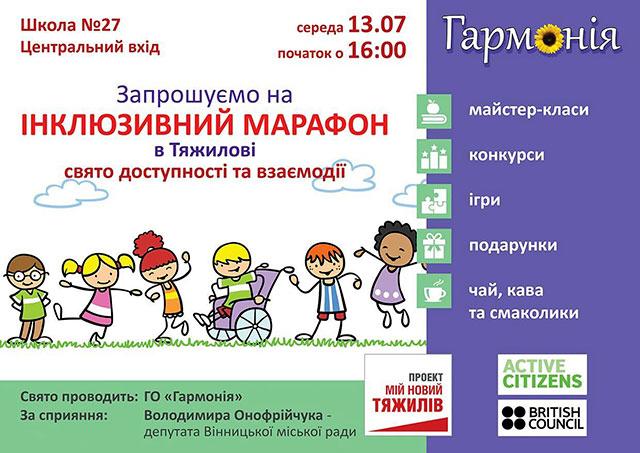 Вінничан запрошують на інклюзивний марафон, який відбудеться біля школи №27
