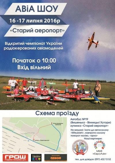 У суботу та неділю у Вінниці пройде відкритий чемпіонат України з радіокерованих авіамоделей