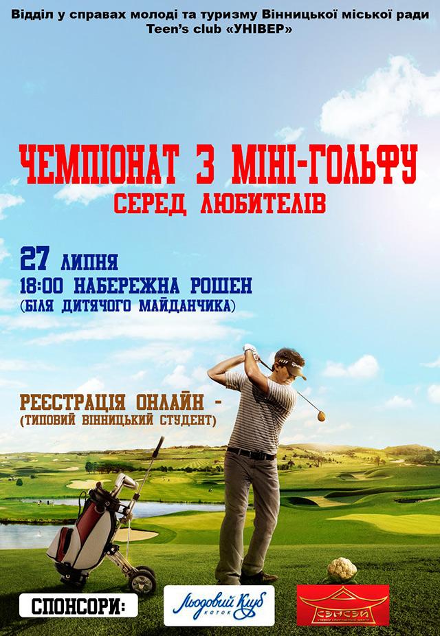 В середу вінничани зможуть пограти в міні-гольф