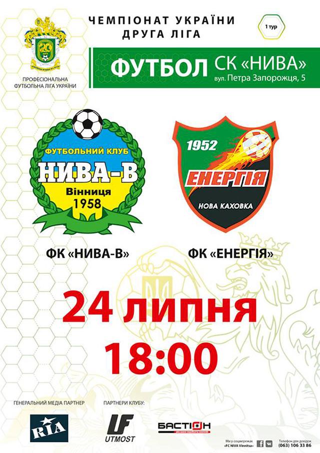 24 липня «Нива-В» приймає «Енергію» з Нової Каховки