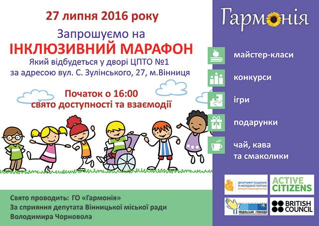 27 липня мешканці мікрорайону ДПЗ зможуть взяти участь в інклюзивному марафоні