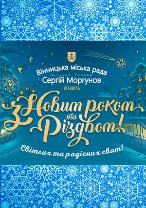 Програма святкування новорічних свят у Вінниці