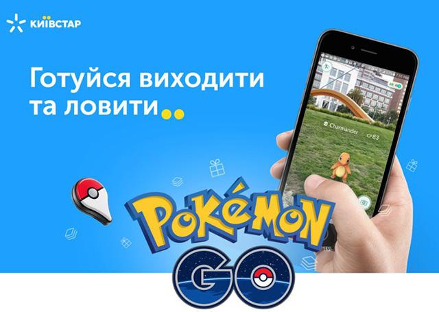 У пошуках Pokemon Go, цікаві ночі та літо з YouTube: Київстар розповідає як захопливо провести відпустку із 3G