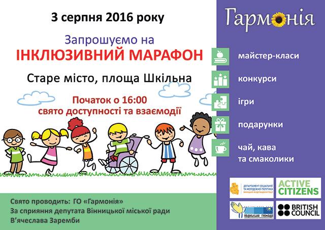 """""""Інклюзивний марафон"""" у Вінниці продовжується. Наступна локація - площа Шкільна на Старому місті"""