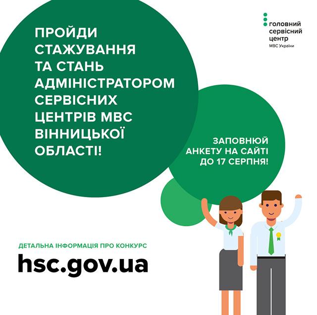 У Вінницькій області відкрито набір на стажування у сервісних центрах МВС