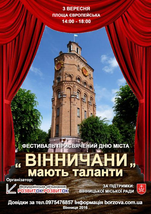 Щоб долучитися до фестивалю «Вінничани мають таланти» потірбно подати заявку на участь до 20 серпня