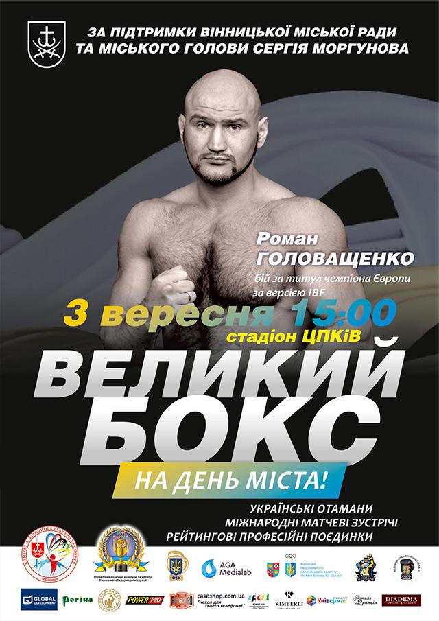 У День міста вінничан запрошують на великий бокс