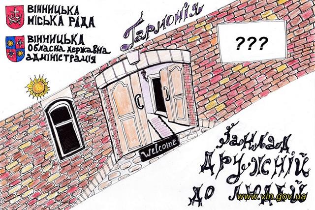 Віннцька «Гармонія» запрошує до участі в обласному конкурсі «Заклад дружній до людей»